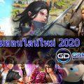 เกมออนไลน์ใหม่ 2020 อัพเดทล่าสุดที่นี่!!