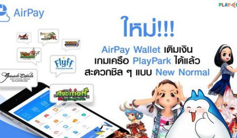 PlayPark เปิดช่องทางเติมเงินผ่าน AirPay Wallet แล้ววันนี้ สะดวกชิลๆ แบบ New Normal