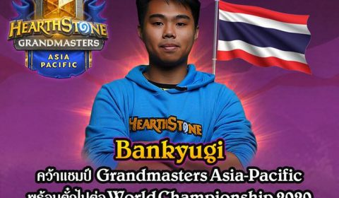 [Hearthstone] สัมภาษณ์สุด Exclusive กับ Bankyugi  โปรเพลย์เยอร์ชาวไทยคนแรกที่เข้าแข่งรายการระดับโลก