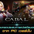 [เกมมือถือ]Cabal M แนะนำอาชีพและวิธีเล่นเบื้องต้นสำหรับมือใหม่