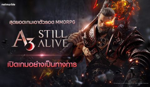 A3: STILL ALIVE สุดยอดเกมเอาตัวรอด MMORPG เปิดให้บริการพร้อมกันทั่วโลกแล้ววันนี้บนมือถือ!