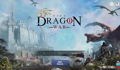 (รีวิวเกมมือถือ) GIGA Dragon War เกม MMORPG แฟนตาซีสงครามแห่งมังกร