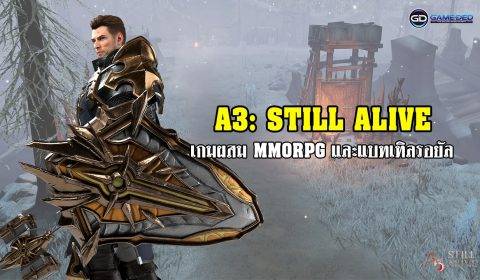 (รีวิว) A3: STILL ALIVE เกมลูกผสมของ MMORPG และแบทเทิลรอยัล
