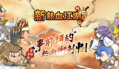 (รีวิวเกมมือถือ) Real Yulgang M โยวกังฉบับมือถือ เปิดให้ลอง CBT ในไต้หวัน พร้อมภาษาไทย