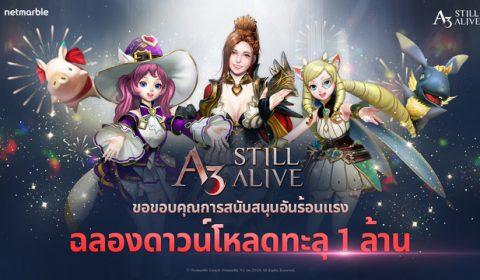 สุดยอดเกมเอาตัวรอด MMORPG – A3: STILL ALIVE ฉลองยอดดาวน์โหลดทะลุ 1,000,000 เพียงสัปดาห์แรก!