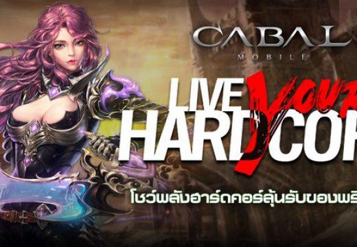 CABAL M โชว์พลังสุดฮาร์ดคอร์ Live stream ลุ้นรับของพรีเมี่ยม!