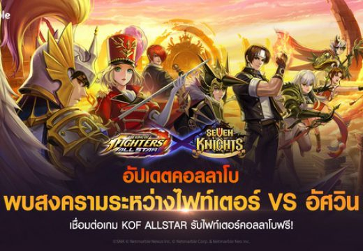 การรวมทีมสุดพิเศษระหว่างไฟท์เตอร์ KOF ALLSTAR และอัศวิน Seven Knights ในสงครามการต่อสู้ครั้งล่าสุดของ The King of Fighters ALLSTAR