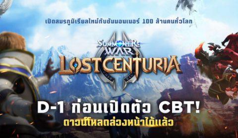 โหลดก่อนเลย! Summoners War: Lost Centuria เปิดให้โหลดก่อนเข้าช่วง CBT 21 พ.ย. นี้