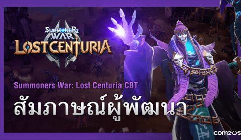 ทีมพัฒนา Summoners War: Lost Centuria เผยไม้เด็ด คาถาซัมมอนเนอร์ คือตัวพลิกเกม!
