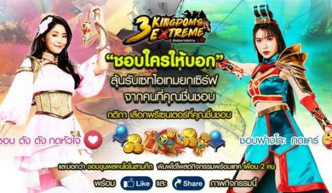 """'ตังตัง' และ 'ฟางโกะ' ชวนร่วมโหวตกับกิจกรรม """"ชอบใครให้บอก"""" ลุ้นรับแรร์ไอเทม จากเกม '3 Kingdoms Extreme' ยกเซิร์ฟ!"""