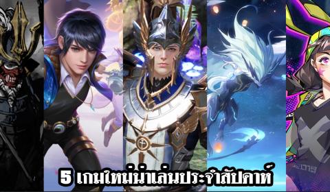 5 เกมใหม่น่าเล่นประจำสัปดาห์ วันที่ 16 – 22 พ.ย. 2020