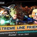 EXTREME LINE Friends แอดไลน์ร่วมตอบคำถาม รับไอเทมฟรี!