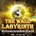 Cabal EXE (PC) ฝ่ากำแพงวงกตปริศนาลุ้นไอเทมแรร์!