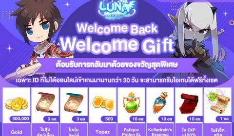 Luna M ต้อนรับการกลับมาด้วยของขวัญสุดพิเศษ พร้อมออกผจญภัยอีกครั้ง!