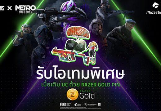 PUBG MOBILE ร่วมกับ RAZER GOLD จัดโปรส่งท้ายปี เติม UC รับไอเทมชิคๆไปเลย