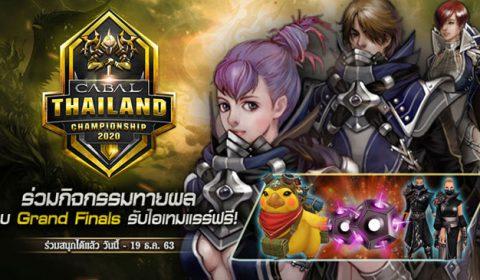 ศึกตัดสิน! Cabal Thailand Championship 2020 ชิงรางวัลรวมมูลค่ากว่า 1,200,000 บาท พร้อมลุ้นทายผล