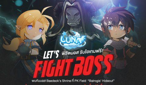 LUNA M ร่วมผจญภัยต่อสู้พิชิตบอส ไอเทมพรีเมี่ยมฟรี!