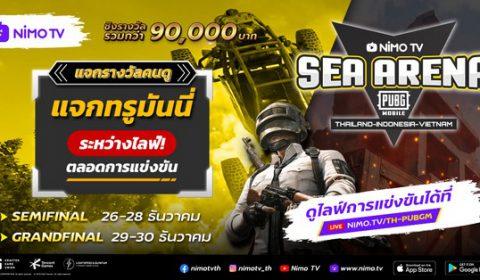 ร่วมเชียร์ทีมไทยในรายการ Nimo TV SEA Arena : PUBG Mobile 2020 พร้อมลุ้นรับทรูมันนี่ตลอดการแข่งขัน