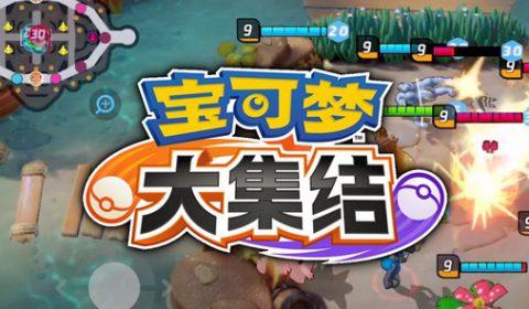 Pokémon UNITE ปล่อย official post ครั้งแรกบนสื่อโซเชียลยอดฮิตของจีน Weibo