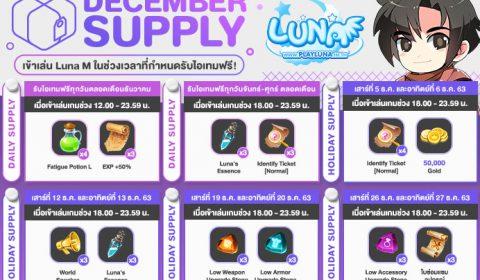 LUNA M ส่งท้ายปีแจกไอเทมฟรี ตลอดเดือนธันวาคมนี้!