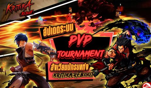 Kritika:REBOOT อัปเดตระบบ PVP Tournament สังเวียนนักรบ