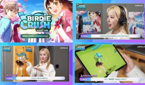 บัดดี้มาเร็ว เปิดตัว EUNHA วง GFRIEND จากเกาหลีเตรียมปล่อยเพลง Ost สุดพิเศษ Buddy Birdie ให้ Birdie Crush เร็วๆนี้!