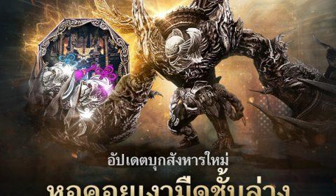 Blade&Soul Revolution อัปเดตบุกสังหารใหม่ หอคอยเงามืดชั้นล่าง