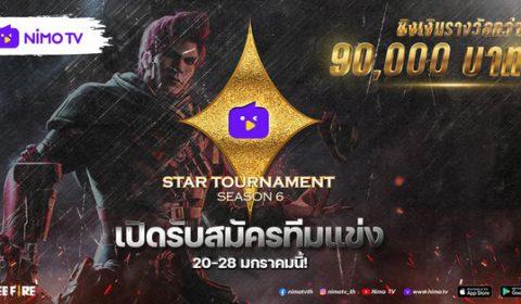 Free Fire Nimo Star Tournament S6 ชิงเงินรางวัลรวมกว่า 90,000 บาท