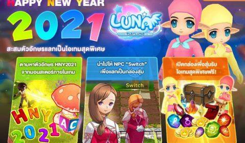 LUNA M ต้อนรับปีใหม่ 2021 ตามหาตัวอักษรแลกไอเทมสุดพิเศษ