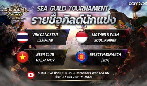Summoners War ส่ง 2 กิลด์ใหญ่ไทย มุ่งคว้าชัยใน SEA Guild Tournament