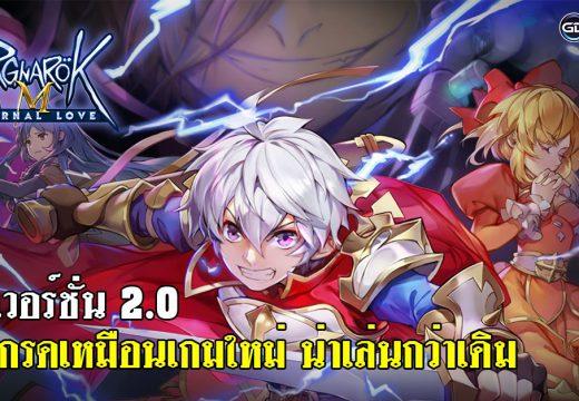 (รีวิวเกมมือถือ) Ragnarok M: Eternal Love 2.0 อัพเกรดเหมือนเกมใหม่ น่าเล่นกว่าเดิม