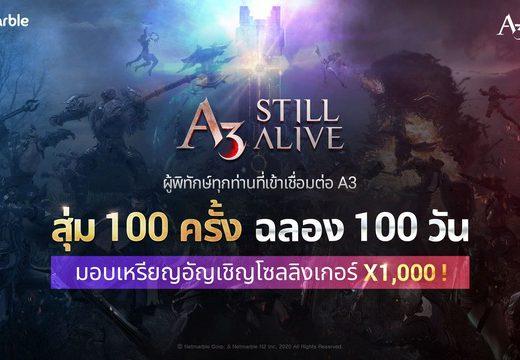 A3: STILL ALIVE เฉลิมฉลองการเปิดเกม ครบ 100 วัน มอบเหรียญอัญเชิญ x 1,000 และกิจกรรมสุดพิเศษมากมาย