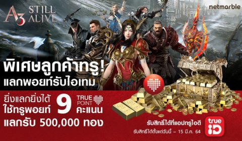 9 พอยท์แลกรับ 500,000 ทอง!!! สิทธิพิเศษจากเกม A3: STILL ALIVE มอบให้แก่นักรบผู้กล้าที่เป็นลูกค้าทรู เท่านั้น!
