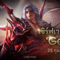 "ArcheAge เปิดเซิร์ฟเวอร์ใหม่ 'Gene' เปิดตัว ""The Garden of the Gods"" อัปเดตใหญ่ในเซิร์ฟเวอร์แรก"