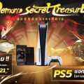 """ด่วน! โอกาสสุดท้ายที่จะได้เป็นเจ้าของ Samsung Galaxy S21 Ultra เพียงลงทะเบียนล่วงหน้า """"Demon's Secret Treasure สมบัติลับราชาปีศาจ"""" พร้อมกิจกรรมรับ PS5! ถึงแค่ 4 มี.ค.นี้เท่านั้น!!"""