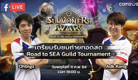 ใครจะอยู่ ใครจะไป การแข่งขันสุดดุเดือด Summoners War เส้นทางสู่ SEA Guild Tournament รอบตัดสินวันที่ 11 ก.พ.นี้