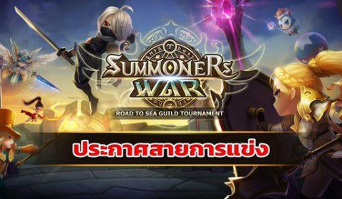 Summoners War เซิร์ฟไทย ส่ง 8 ทีมแกร่ง ลงแข่ง SEA Guild Tournament เฟ้นหา 2 ทีมสุดโหดไปต่อระดับภูมิภาค!