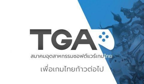 วงการเกมไทย ก้าวไปอีกขั้น สมาคม TGA เปิดตัวใหม่ Rebranding ที่พร้อมผลักดันเกมไทยสู่สากล