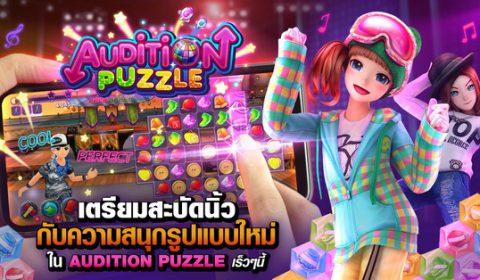 Ini3 Games เตรียมพร้อมเปิดตัว Audition Puzzle เกมมือถือ casual puzzle ใหม่ ลิขสิทธิ์แท้ค่าย HanbitSoft ผู้พัฒนาเวอร์ชันต้นฉบับจากเกาหลี