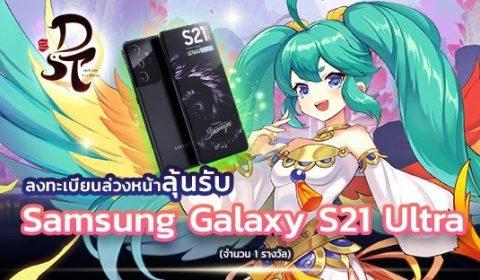 กาแมกซ์ พลัส  เปิดศึกท้าชนเหล่าจอมยุทธ์ ส่ง 'Demon's Secret Treasure สมบัติลับราชาปีศาจ' ลงทะเบียนล่วงหน้า ลุ้น Samsung Galaxy S21 Ultra วันนี้!!