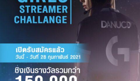 เปิดรับสมัคร Girls Streamer Challenge กิจกรรมจาก LogitechG x Acer x DXRacer