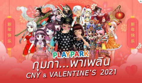 PlayPark กุมภา…พาเพลิน รวมกิจกรรมต้อนรับตรุษจีน & วาเลนไทน์ 2021