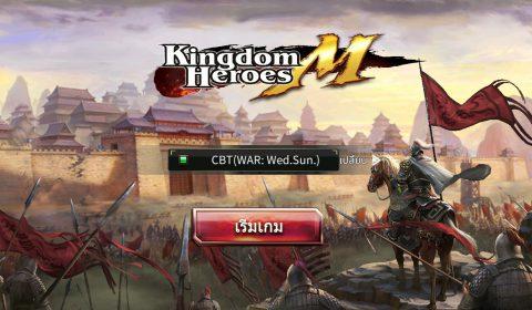 (รีวิวเกมมือถือ) Kingdom Heroes M เกมสามก๊กในตำนาน มาเป็นเกมมือถือแล้ว