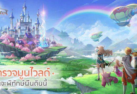 (รีวิวเกมมือถือ) Moon Forest เกม Auto RPG แนวตั้ง ภาพสวย เล่นง่าย เวลไว