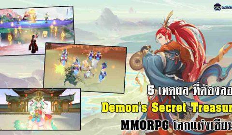 5 เหตุผล ที่ต้องลอง Demon's Secret Treasure สุดยอดเกม MMORPG โลกแห่งเซียน!