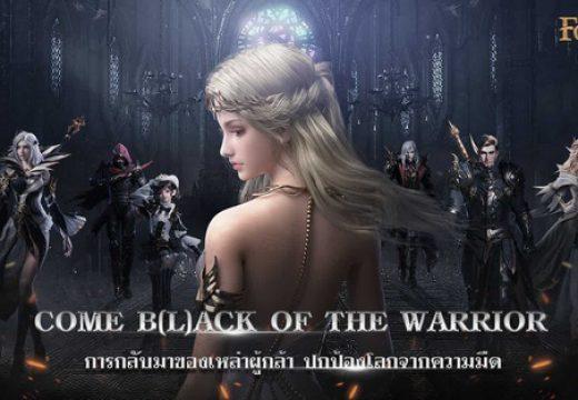 สานต่อตำนานเกม PC สู่การผจญภัยบทใหม่ในรูปแบบมือถือ Forsaken World : Mobile Thailand เปิดให้ลงทะเบียนล่วงหน้าแล้ววันนี้