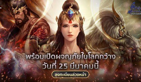 [Pre-Review]พร้อมกันหรือยัง เกรทเมอร์ชานท์ ออนไลน์ เกม PC MMO-RPG จากเกาหลี ใกล้จะระเบิดความมันส์ในประเทศไทยแล้ว