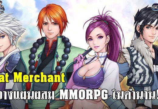(รีวิวเกม PC) Great Merchant เกมวางแผนผสม MMORPG ในตำนาน เปิดให้เล่นแล้ววันนี้