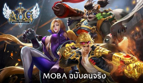 แรงดีไม่มีตก! กาแมกซ์ พลัส ส่ง 'Arena of Glory' MOBA ฉบับคนจริง ท้าชนคนตีป้อม! เปิดลงทะเบียนล่วงหน้า 11 มีนาคมนี้!!