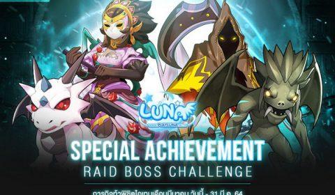 LUNA M ท้าพิชิตภารกิจล่า 5 Boss ลุ้นรับไอเทมสุดพิเศษฟรี!